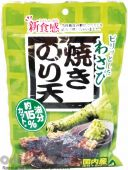 Daiko Shokuhin Wasabi Infused Battered Fried Seaweed